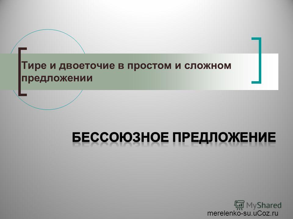 Тире и двоеточие в простом и сложном предложении merelenko-su.uCoz.ru