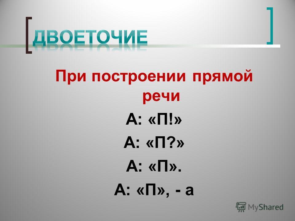При построении прямой речи А: «П!» А: «П?» А: «П». А: «П», - а