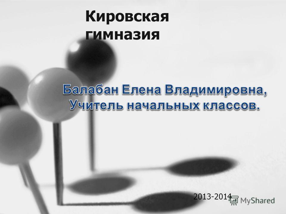 Кировская гимназия 2013-2014