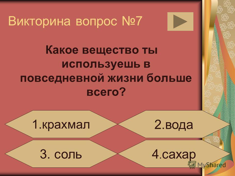 Викторина вопрос 6 Сколько городов в Омской области? 3. десять4. восемь 1. шесть2. четыре