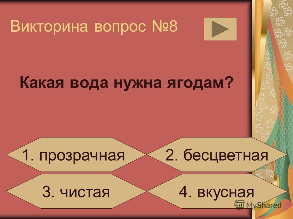 Викторина вопрос 7 Какое вещество ты используешь в повседневной жизни больше всего? 3. соль4. сахар 1.крахмал 2.вода