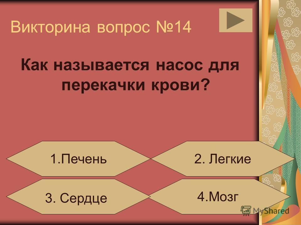 Викторина вопрос 13 ГИГИЕНА – это наука… 4.О строении тела человека 3. О сохранении и укреплении здоровья 1.О гиенах2. О бактериях