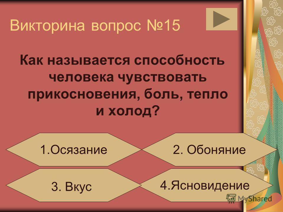 Викторина вопрос 14 Как называется насос для перекачки крови? 4.Мозг 3. Сердце 1.Печень2. Легкие