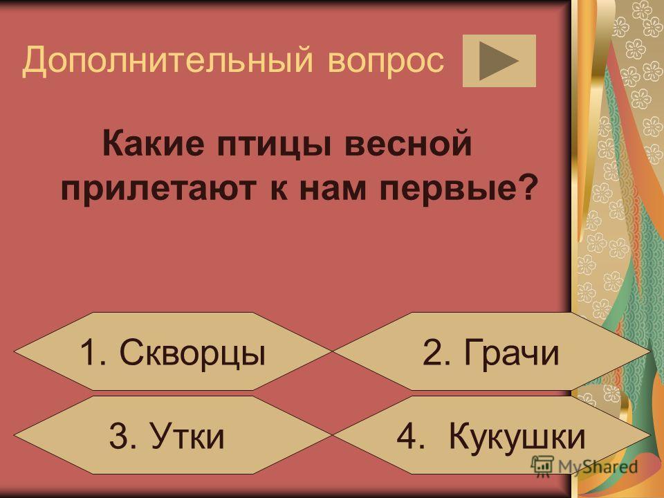 Викторина вопрос 15 Как называется способность человека чувствовать прикосновения, боль, тепло и холод? 4.Ясновидение 3. Вкус 1.Осязание2. Обоняние