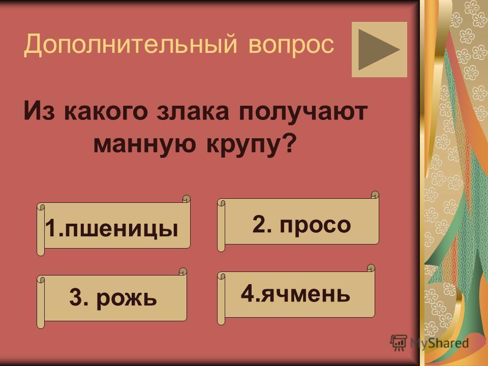 Дополнительный вопрос Найди «лишнее» название 1. Волга2. Лена 3.Байкал 4. Енисей