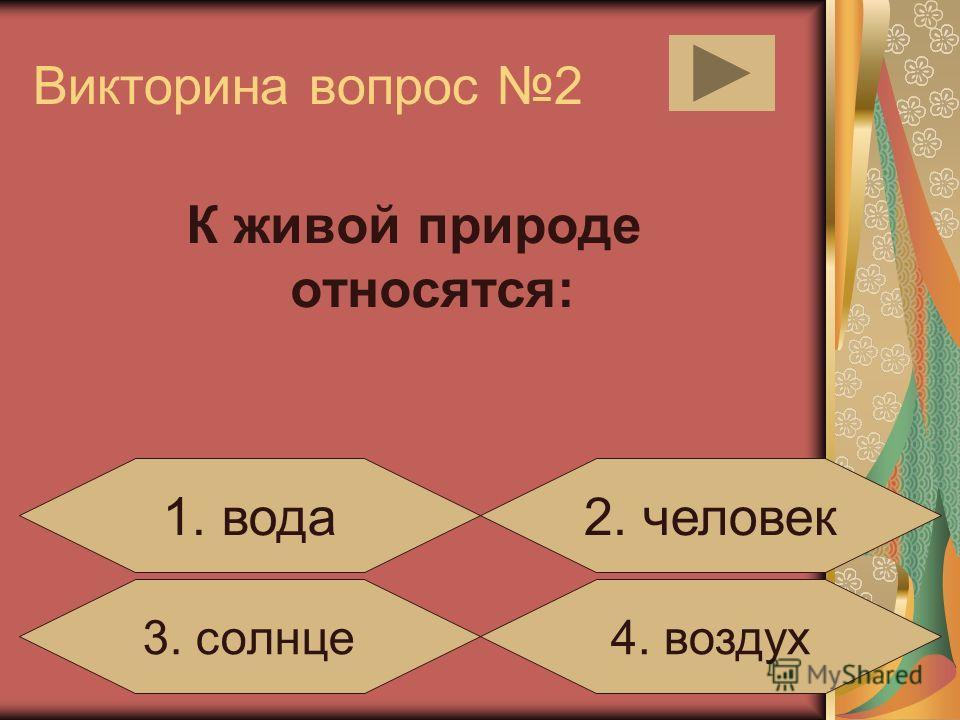 ВикторинаВикторина вопрос 1 К природе относится: 3. облака 1. машина2. дом 4. шкаф