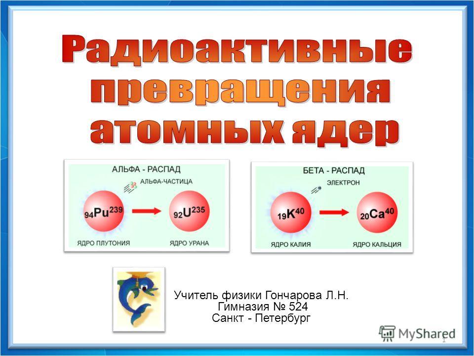1 Учитель физики Гончарова Л.Н. Гимназия 524 Санкт - Петербург