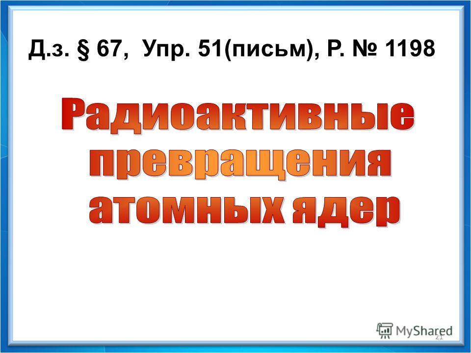 21 Д.з. § 67, Упр. 51(письм), Р. 1198