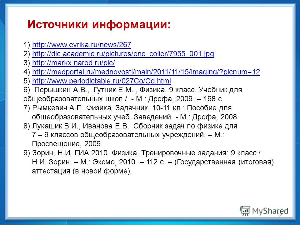 22 Источники информации: 1) http://www.evrika.ru/news/267http://www.evrika.ru/news/267 2) http://dic.academic.ru/pictures/enc_colier/7955_001.jpghttp://dic.academic.ru/pictures/enc_colier/7955_001.jpg 3) http://markx.narod.ru/pic/http://markx.narod.r