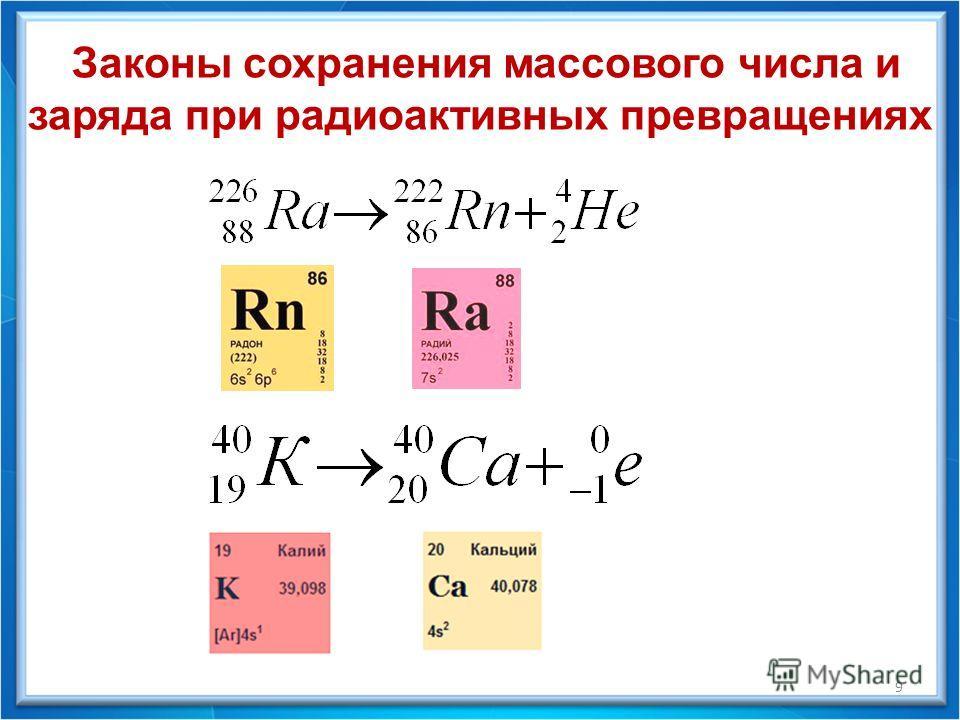 Законы сохранения массового числа и заряда при радиоактивных превращениях 9