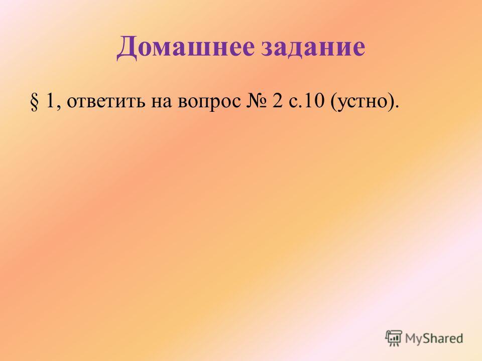 Домашнее задание § 1, ответить на вопрос 2 с.10 (устно).