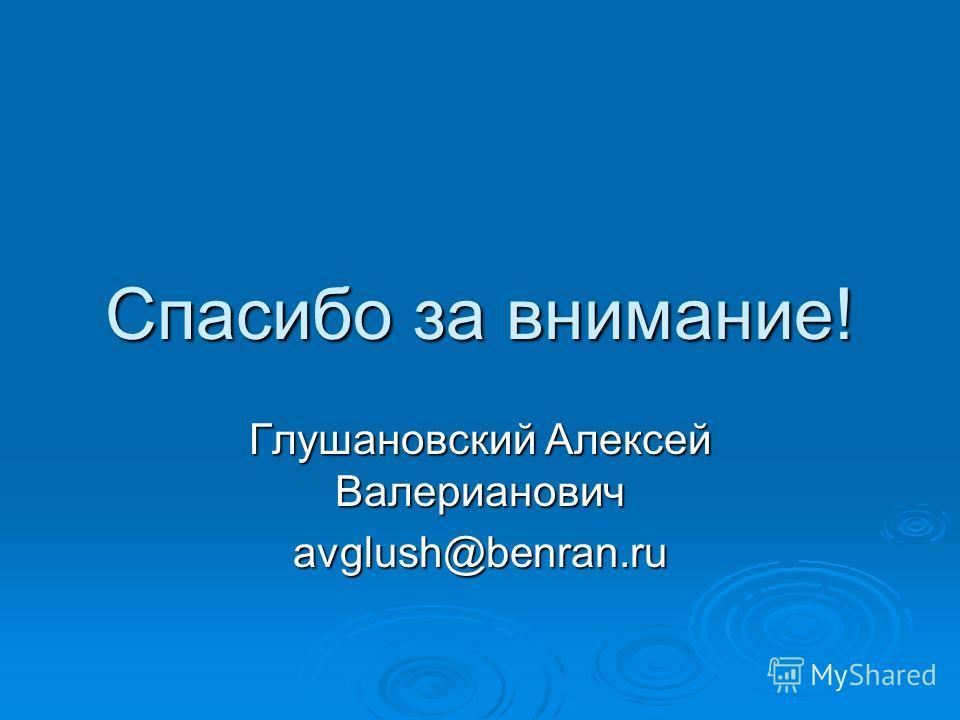 Спасибо за внимание! Глушановский Алексей Валерианович avglush@benran.ru