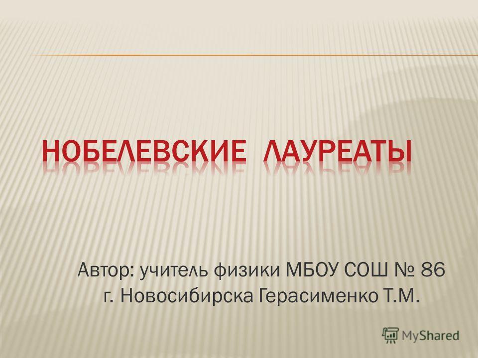 Автор: учитель физики МБОУ СОШ 86 г. Новосибирска Герасименко Т.М.