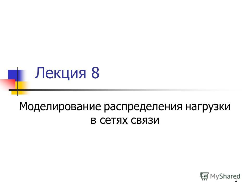 1 Лекция 8 Моделирование распределения нагрузки в сетях связи
