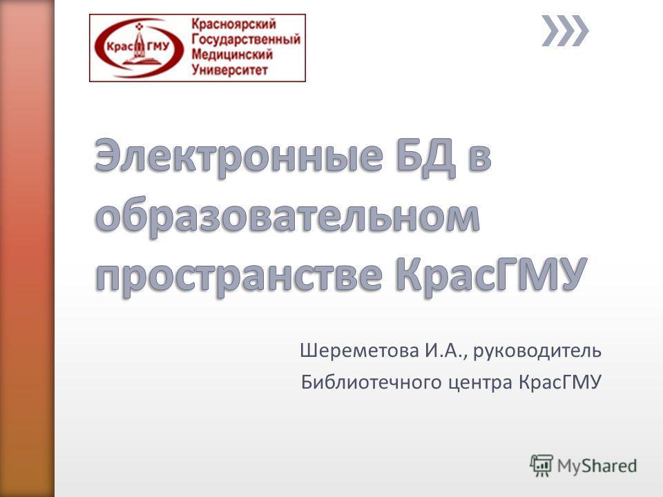 Шереметова И.А., руководитель Библиотечного центра КрасГМУ