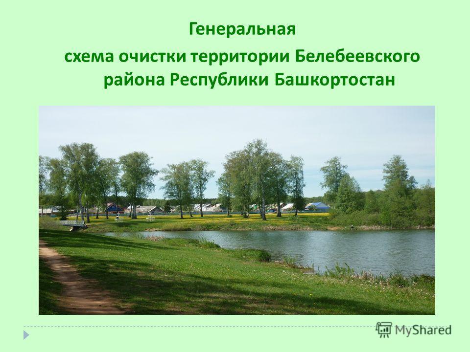 Генеральная схема очистки территории Белебеевского района Республики Башкортостан