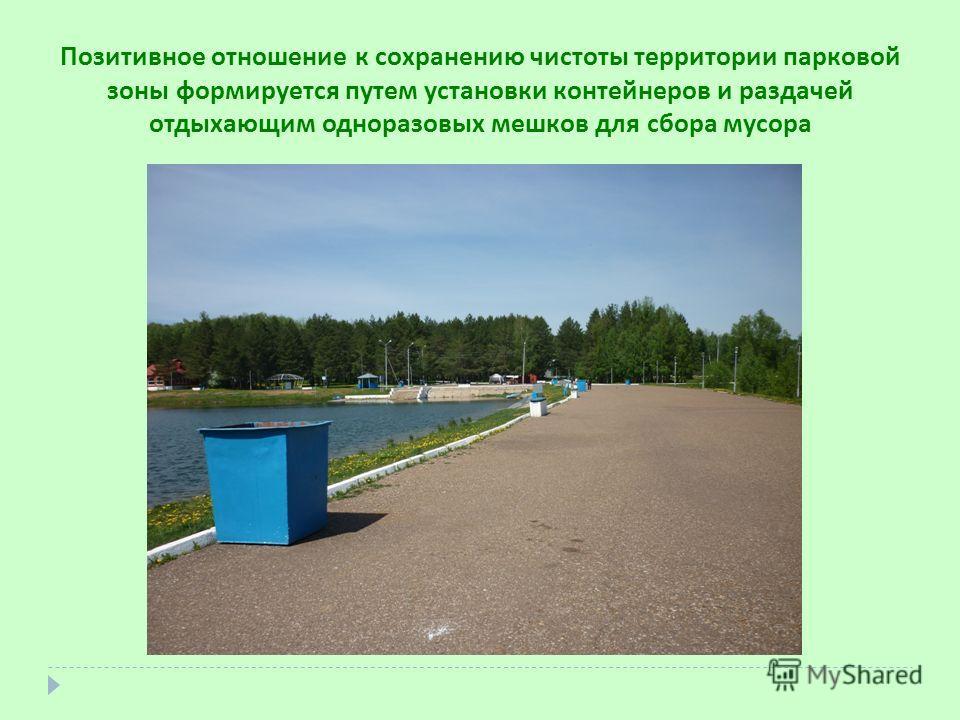 Позитивное отношение к сохранению чистоты территории парковой зоны формируется путем установки контейнеров и раздачей отдыхающим одноразовых мешков для сбора мусора