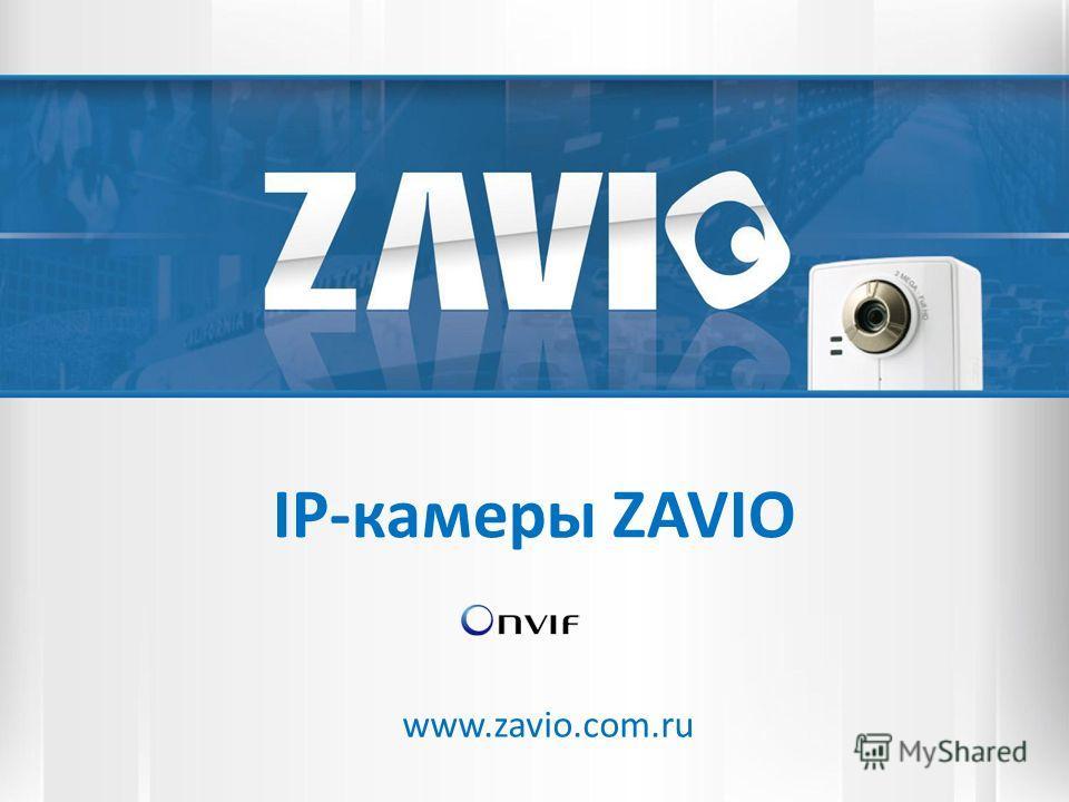 IP-камеры ZAVIO www.zavio.com.ru