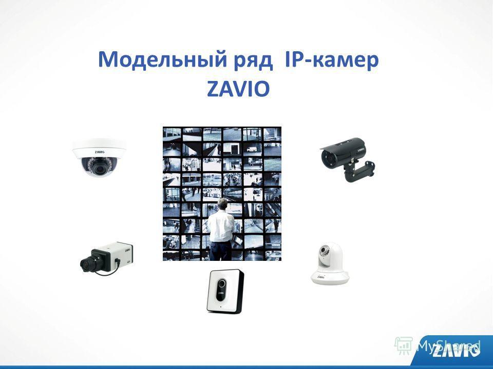 Модельный ряд IP-камер ZAVIO
