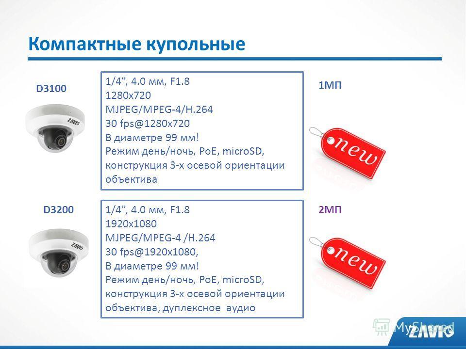Компактные купольные D3100 1/4, 4.0 мм, F1.8 1280x720 MJPEG/MPEG-4/H.264 30 fps@1280x720 В диаметре 99 мм! Режим день/ночь, PoE, microSD, конструкция 3-х осевой ориентации объектива 1/4, 4.0 мм, F1.8 1920x1080 MJPEG/MPEG-4 /H.264 30 fps@1920x1080, В