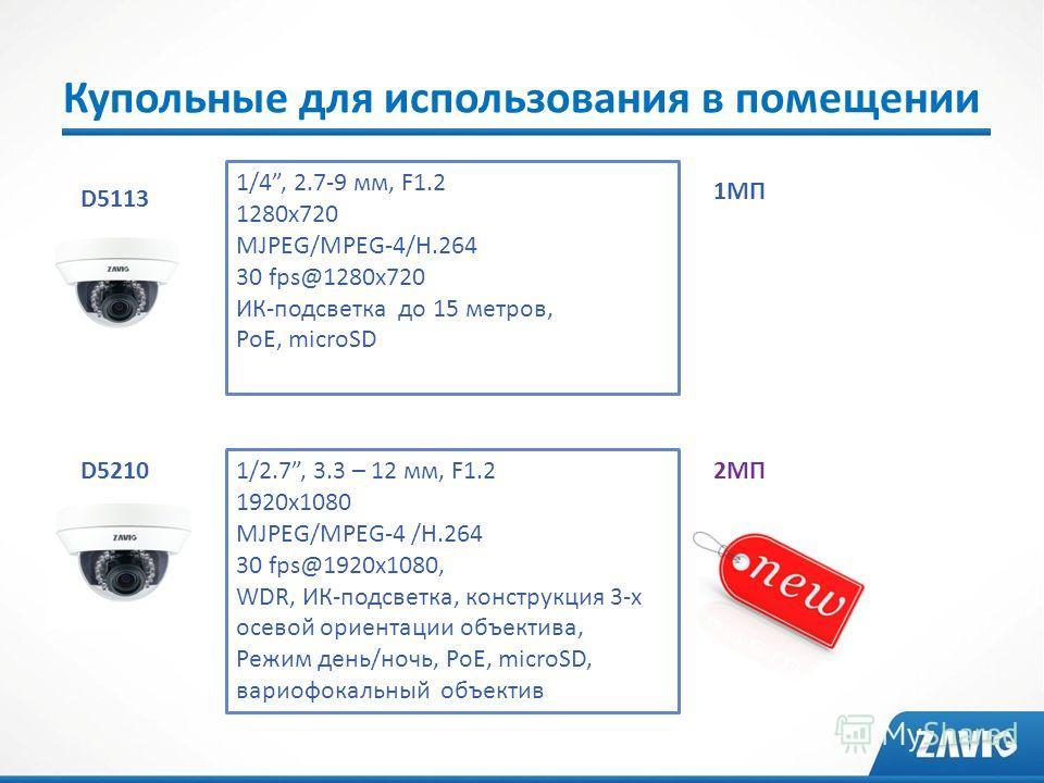 Купольные для использования в помещении D5113 1/4, 2.7-9 мм, F1.2 1280x720 MJPEG/MPEG-4/H.264 30 fps@1280x720 ИК-подсветка до 15 метров, PoE, microSD 1/2.7, 3.3 – 12 мм, F1.2 1920x1080 MJPEG/MPEG-4 /H.264 30 fps@1920x1080, WDR, ИК-подсветка, конструк