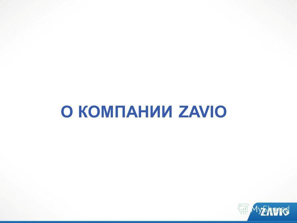 О КОМПАНИИ ZAVIO