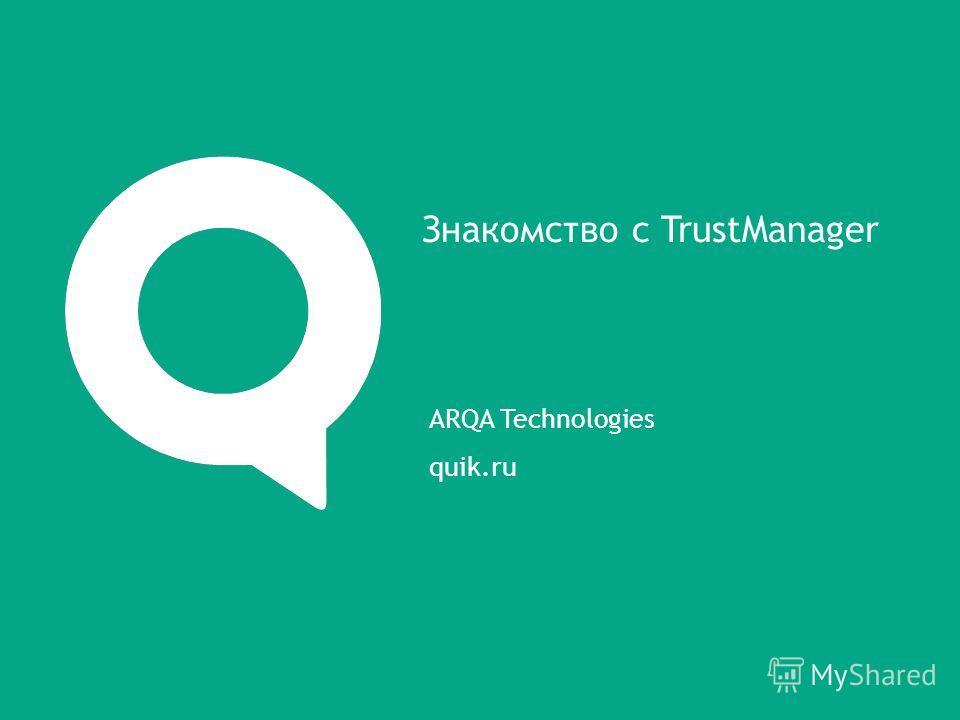 Знакомство с TrustManager ARQA Technologies quik.ru