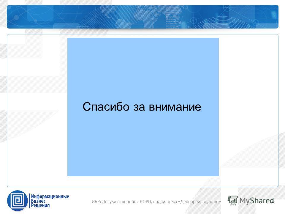 Каталог профессиональных сервисов 32 ИБР: Документооборот КОРП, подсистема «Делопроизводство» Спасибо за внимание