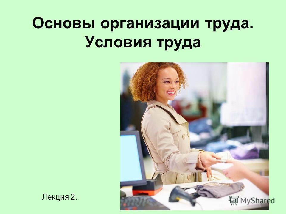 Рабочее Место Секретаря Презентация