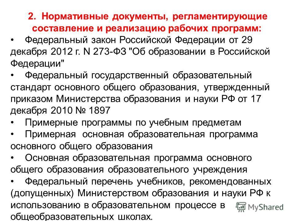 2. Нормативные документы, регламентирующие составление и реализацию рабочих программ: Федеральный закон Российской Федерации от 29 декабря 2012 г. N 273-ФЗ