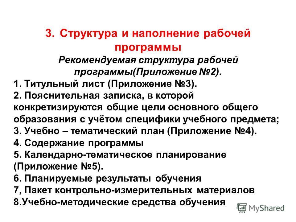 3.Структура и наполнение рабочей программы Рекомендуемая структура рабочей программы(Приложение 2). 1. Титульный лист (Приложение 3). 2. Пояснительная записка, в которой конкретизируются общие цели основного общего образования с учётом специфики учеб