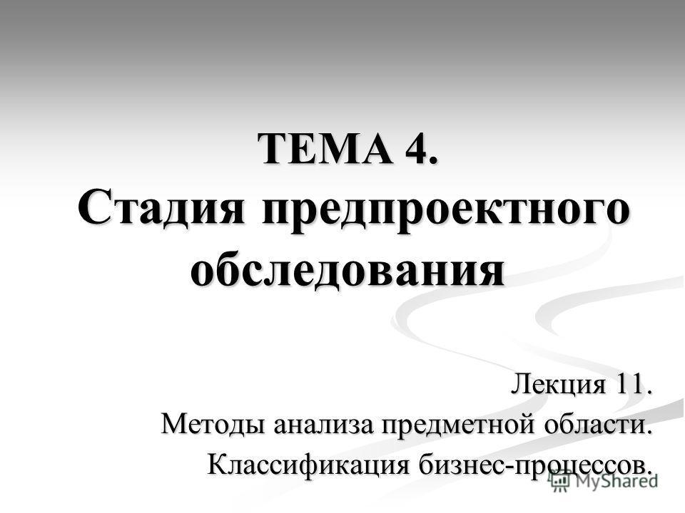 ТЕМА 4. Стадия предпроектного обследования Лекция 11. Методы анализа предметной области. Классификация бизнес-процессов.
