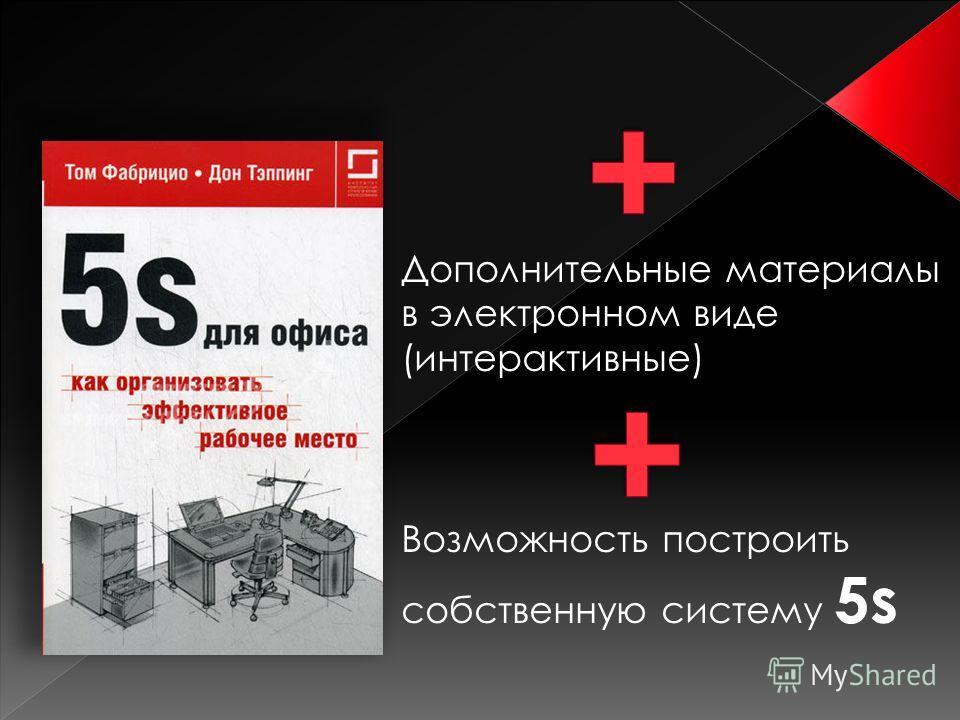 Дополнительные материалы в электронном виде (интерактивные) Возможность построить собственную систему 5s