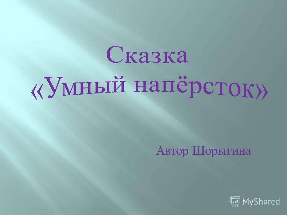 Автор Шорыгина