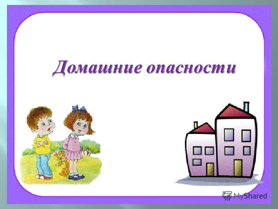 Домашние опасности