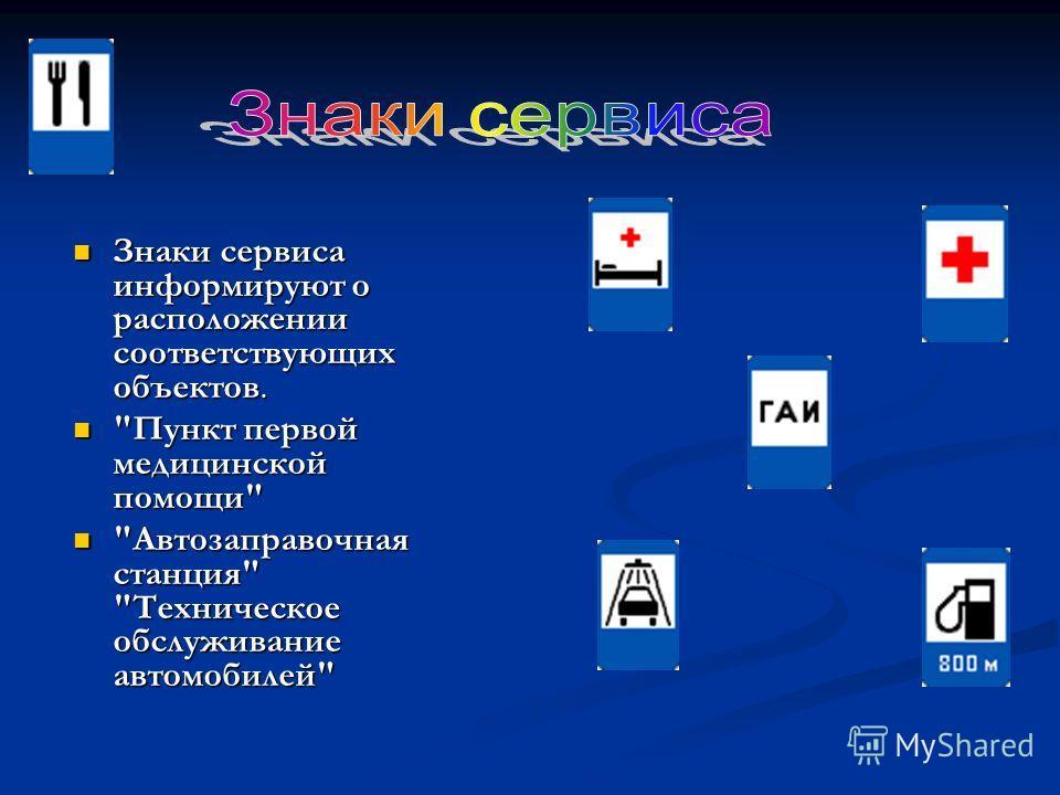 Знаки сервиса информируют о расположении соответствующих объектов. Знаки сервиса информируют о расположении соответствующих объектов.