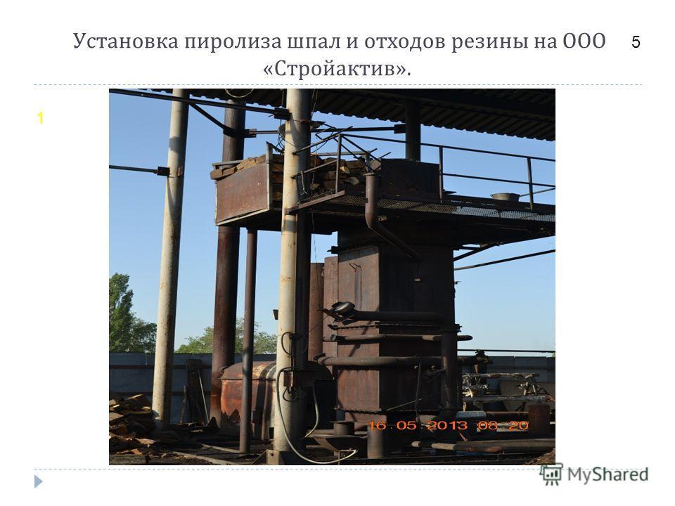 Установка пиролиза шпал и отходов резины на ООО «Стройактив». 5 1