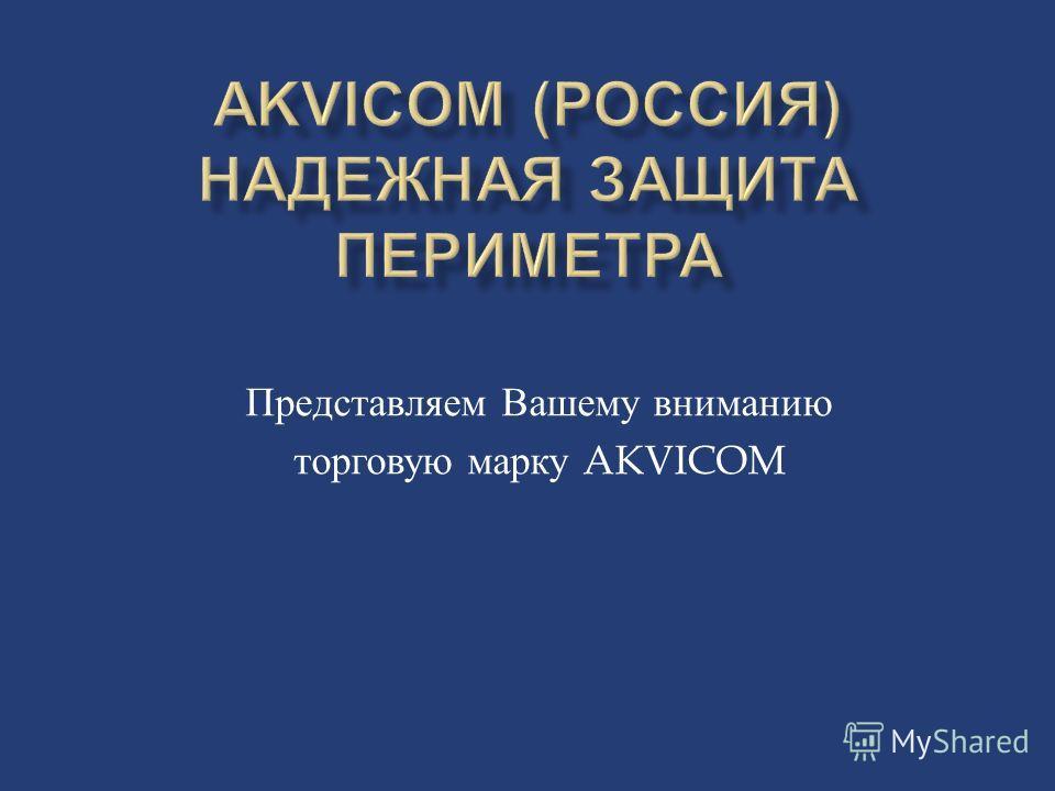 Представляем Вашему вниманию торговую марку AKVICOM