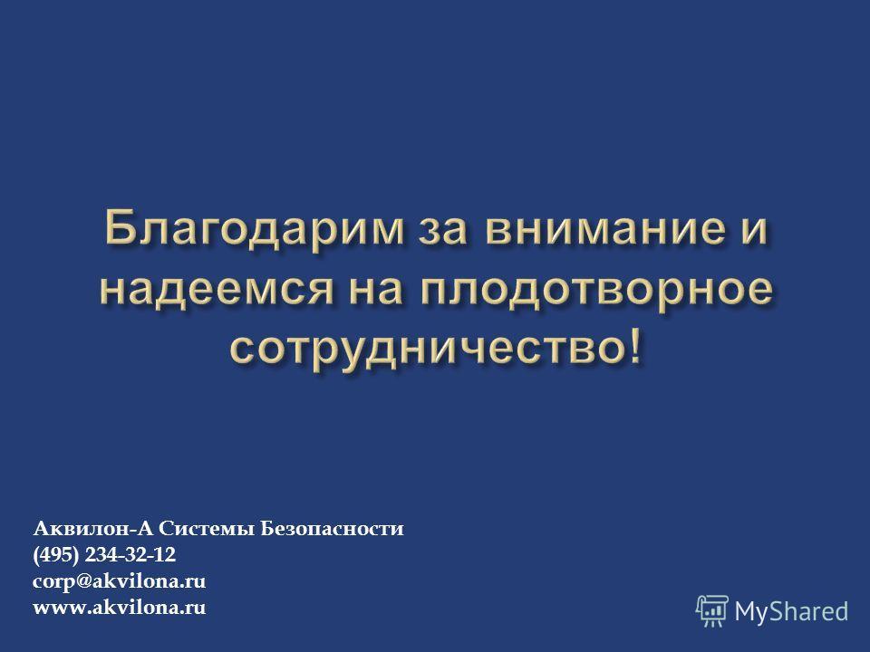 Аквилон-А Системы Безопасности (495) 234-32-12 corp@akvilona.ru www.akvilona.ru