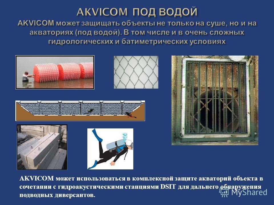 AKVICOM может использоваться в комплексной защите акваторий объекта в сочетании c гидроакустическими станциями DSIT для дальнего обнаружения подводных диверсантов.