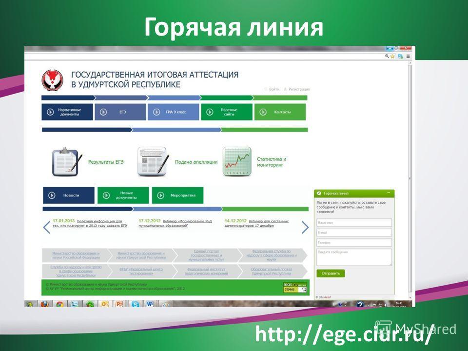 Горячая линия http://ege.ciur.ru/