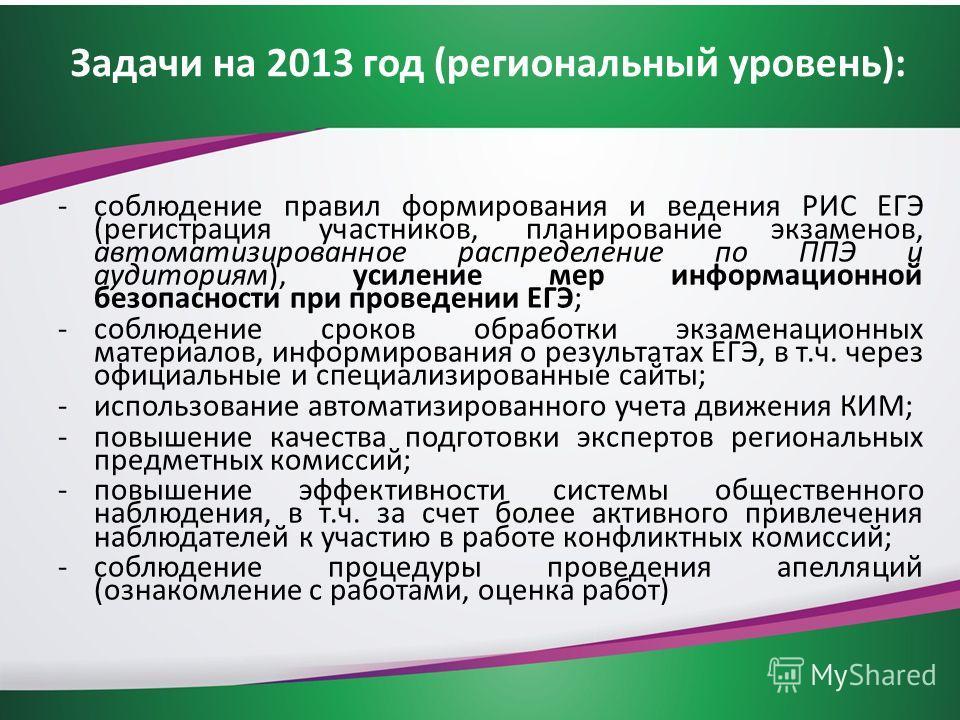 Задачи на 2013 год (региональный уровень): -соблюдение правил формирования и ведения РИС ЕГЭ (регистрация участников, планирование экзаменов, автоматизированное распределение по ППЭ и аудиториям), усиление мер информационной безопасности при проведен