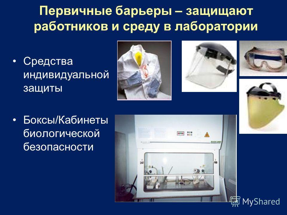 Первичные барьеры – защищают работников и среду в лаборатории Средства индивидуальной защиты Боксы/Кабинеты биологической безопасности