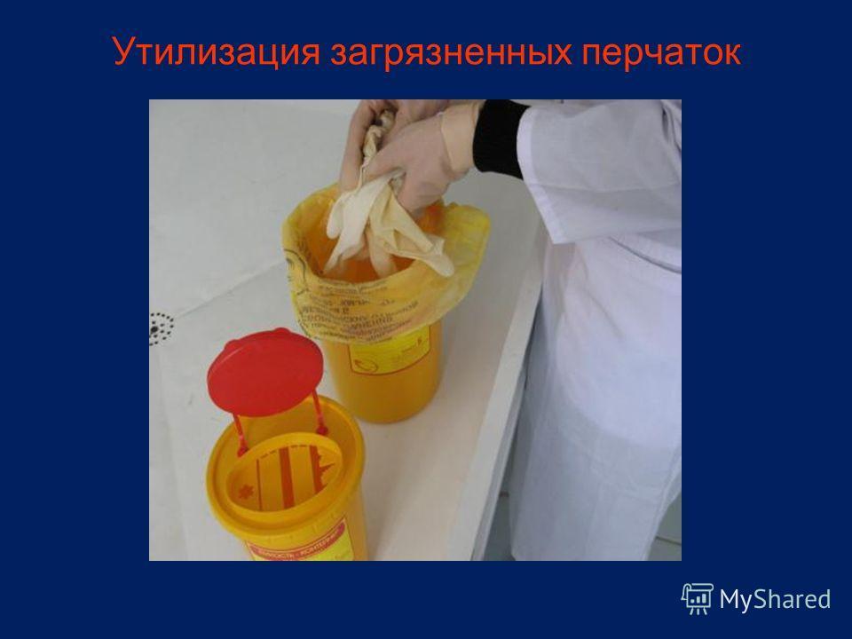 Утилизация загрязненных перчаток