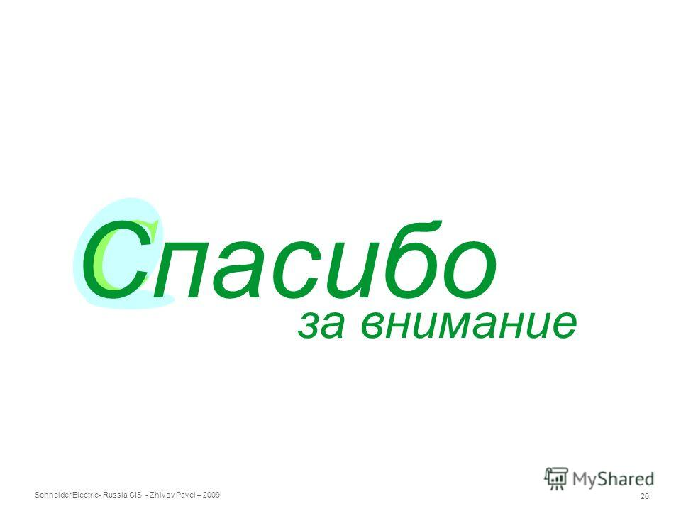 Schneider Electric 20 - Russia CIS - Zhivov Pavel – 2009 за внимание C Спасибо