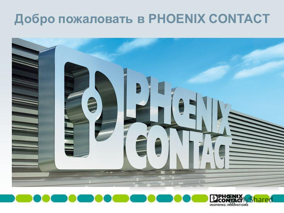 Добро пожаловать в PHOENIX CONTACT Masterversion 13 Corporate Charts 2007