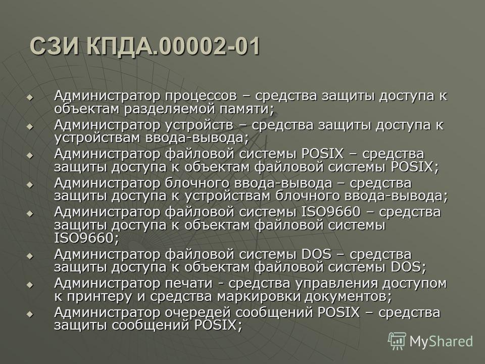 СЗИ КПДА.00002-01 Администратор процессов – средства защиты доступа к объектам разделяемой памяти; Администратор процессов – средства защиты доступа к объектам разделяемой памяти; Администратор устройств – средства защиты доступа к устройствам ввода-
