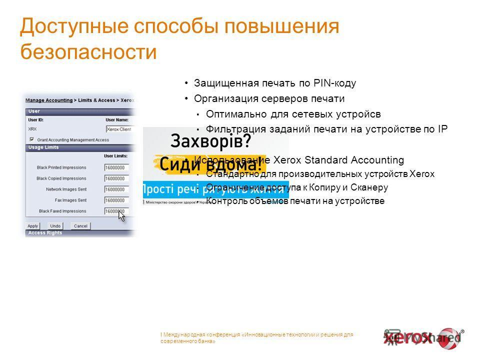 Доступные способы повышения безопасности Защищенная печать по PIN-коду Организация серверов печати Оптимально для сетевых устройсв Фильтрация заданий печати на устройстве по IP Использование Xerox Standard Accounting Стандартно для производительных у