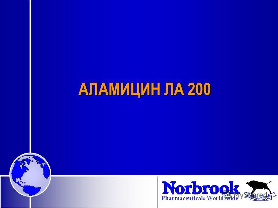 АЛАМИЦИН ЛА 200 АЛАМИЦИН ЛА 200