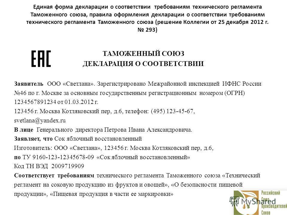 Единая форма декларации о соответствии требованиям технического регламента Таможенного союза, правила оформления декларации о соответствии требованиям технического регламента Таможенного союза (решение Коллегии от 25 декабря 2012 г. 293) ТАМОЖЕННЫЙ С